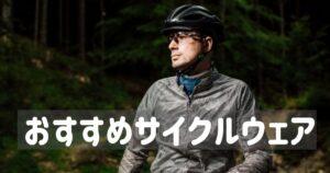 ロードバイクの服装って何着るの?オシャレなブランドもあわせてご紹介!