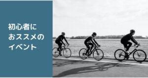 ロードバイクの初心者でも参加しやすいイベントをご紹介!