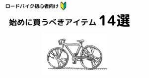 【わかりやすい】ロードバイクとあわせて最初に購入すべきアイテム14選!