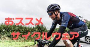 コスパの高い冬用サイクルウェアをご紹介!セット1万円台で買えます!