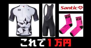 【サイクルジャージコスパ最強】SANTIC(サンティック)レビュー!