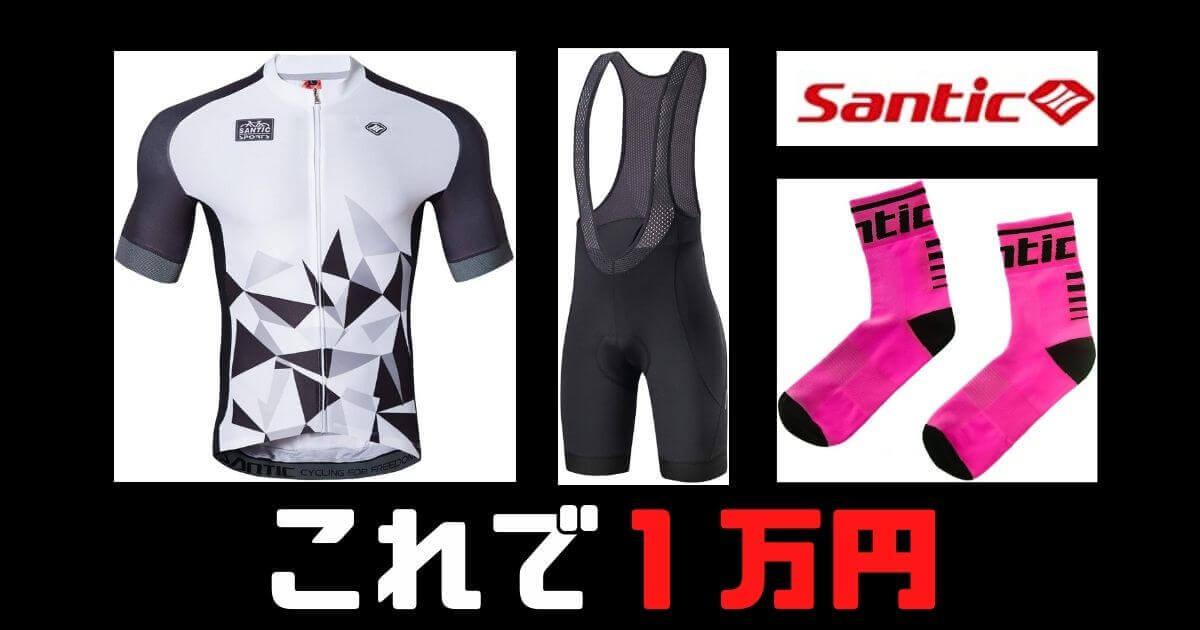 コスパ最強サイクルウェア!SANTIC(サンティック)レビュー!