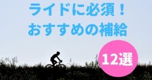 ハンガーノックは危険です!ロードバイク補給おすすめ12選!