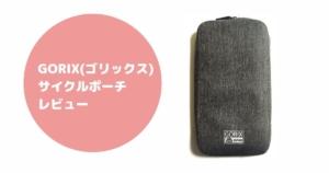GORIX【2000円台で買える】おすすめサイクルポーチ!レビュー!