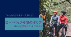 【初心者必見】ロードバイク仲間を今すぐ見つけよう!簡単に仲間を作る方法を5つ紹介!