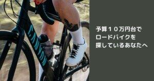 【コスパが神】10万円台でロードバイク買うならCANYONがおすすめです!